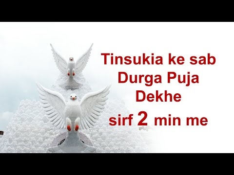 Xxx Mp4 Sirf 2 Min Me Tinsukia Ke Sab Durga Puja Dekhe 3gp Sex