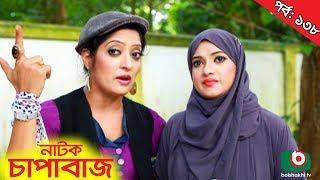 Bangla Comedy Natok   Chapabaj   EP - 138   ATM Samsuzzaman, Hasan Jahangir, Joy, Eshana, Any