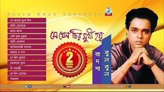 Badshah Bulbul - Se Jeno Chiro Sukhi Hoy - Full Audio Album | Sangeeta