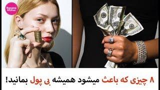 ۸ تا از چيزهايى که از پول دار شدن شما جلوگيرى ميكند