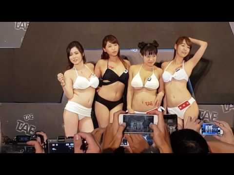 20170609 TAE 台灣成人博覽會  Aimi Yoshikawa, Akari Asagiri 朝桐光 & Kaho Shibuya Milk Shaking Contest