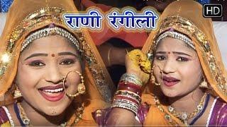 राजस्थानी सुपरहिट सांग 2016 - राणी रंगीली - थाने बाजोते बिठाऊ  - Super Hit Songs 2016 Rajasthani