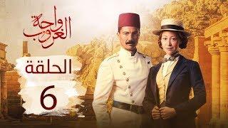مسلسل واحة الغروب | الحلقة السادسة - Wahet El Ghroub Episode 06