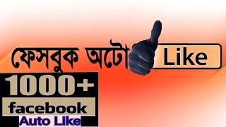 কিভাবে ফেইসবুকে হাজার হাজার আটো লাইক  {Facebook Auto Like} নিবেন | Facebook Auto Like System