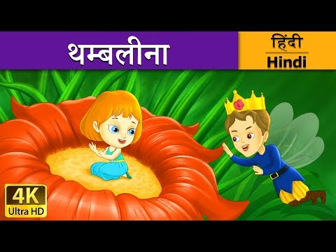 Xxx Mp4 थम्बलीना Thumbelina In Hindi Kahani Hindi Fairy Tales 3gp Sex