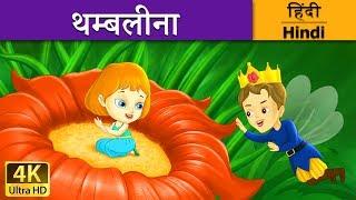 थम्बलीना - Thumbelina in Hindi - परियों की कहानियां - 4K UHD - Hindi Fairy Tales