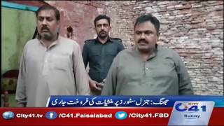 Sale of drugs continue on general stores Jhang