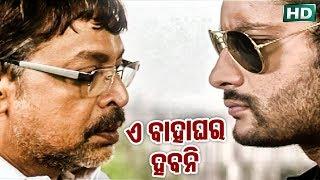 BEST MOVIE SCENE -ABHIMANYU -Ae Bahaghara Habani || Anubhab, Priya & Mihir Das