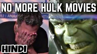 NO HULK Solo Movie in Future | Explained in Hindi | Marvel India