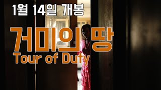 거미의 땅 메인예고편_Tour of Duty Trailer | Korean Movie 2016 HD