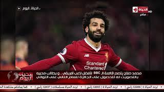 الحياة اليوم - محمد صلاح يتصدر قائمة الــ BBC لأفضل لاعب أفريقي و يطالب محبيه بالتصويت له