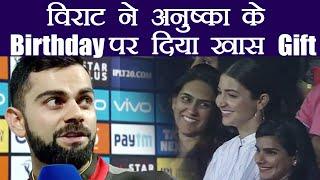 IPL 2018: Virat Kohli dedicates Royal Challengers Bangalore's win to Anushka Sharma | वनइंडिया हिंदी