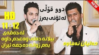 Farman Belana & Luqman Kurdi 2018 ( Danishtni Shwani Aziz Xdr ) Track 4