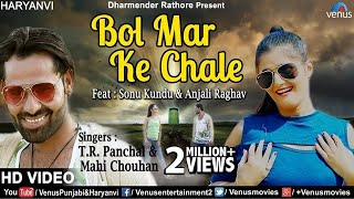 Bol Mar Ke Chale | New Haryanavi Song 2017 | Sonu Kundu & Anjali Raghav | Latest Haryanvi Songs 2017