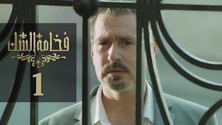 Fakhamet Al Shak Episode 1 - مسلسل فخامة الشك الحلقة 1