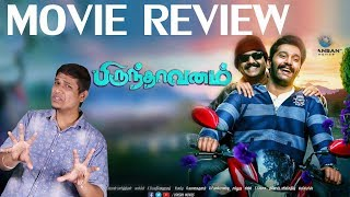 Brindavanam Tamil Movie Review | Brindavanam Movie Review | Arulnidhi |Tanya|Vivek