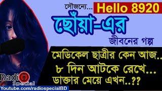 Chaya - Jiboner Golpo - Hello 8920 Chaya Educational Life Story- by Radio Special