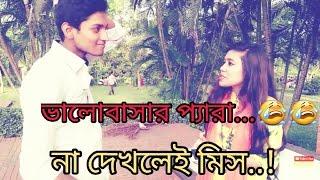 Bangla Funny Video|Bhalobashar Pera | Fun King Club