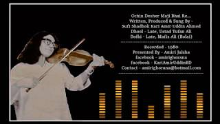 Ochin Desher Maji Bhai Re - Kari Amir Uddin Ahmed
