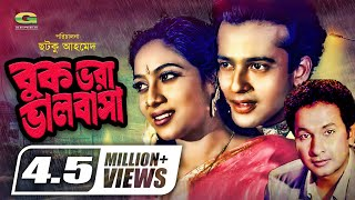 Buk Vora Bhalobasha | HD1080p | Riaz | Shabnur | Bapparaj | Bangla Romantic Movie