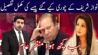 Full Details Of Nawaz Sharif Corruption Exposed | Sawal To Hoga