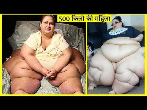दुनिया की सबसे मोटी महिला, वजन देखकर होश उड़ जायेंगे || Heaviest Womans In The World