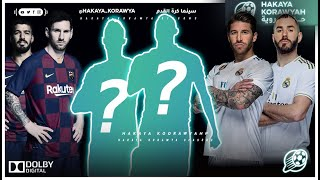 حكايا كروية 3   حلقة 3 - الفريق الذي قهر احتكار ريال مدريد و برشلونة للدوري 13 عام!!
