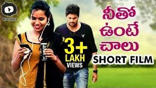 Latest 2017 Telugu Short Films | Neetho Unte Chalu Short Film | A VasuRantala Film | Khelpedia
