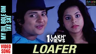 Loafer Odia Movie    My Dil Bole Om Tat Sat   Video Song    Babushan, Budhay dita, Archita