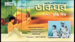 Dakghar | Bengali Tagore's Drama | Bahurupi Presents | Sombhu Mitra | Tripti Mitra