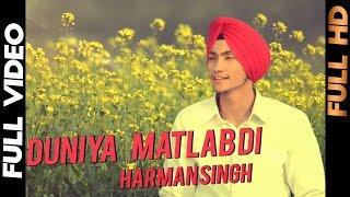 Duniya Matlab Di | Harman Singh | Full Video | 2014  | Brand New Punjabi Song | Yellow Music