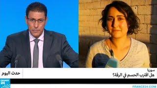 سوريا: هل اقترب الحسم في الرقة؟