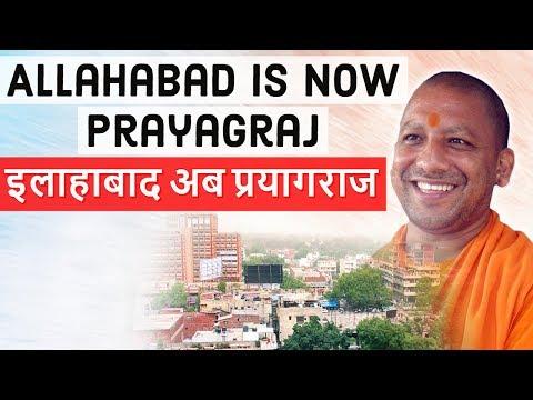 Xxx Mp4 Allahabad Is Now Prayagraj अब प्रयागराज के नाम से जाना जाएगा इलाहाबाद Current Affairs 2018 3gp Sex