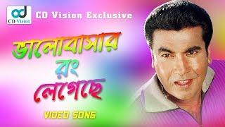 Valobashar Rong Legese Amar Prane | HD Movie Song | Manna & Kobita | CD Vision
