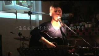 2010黃建為I am your little singer演唱會搶先聽---徬徨少年時