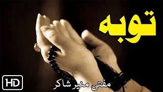 Pashto Bayan Mufti Munir Shakir | Toba | توبہ