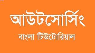 1. আউটসোর্সিং, ফ্রিল্যান্সিং, অনলাইনে আয়,  Outsourcing Freelancing Online Earning bangla Video