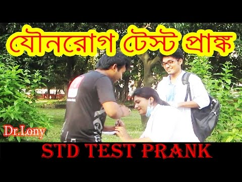 Xxx Mp4 STD Testing Prank যৌনরোগ পরীক্ষা প্রাঙ্ক Best Bangladeshi Prank Dr Lony 3gp Sex
