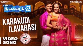 Kalakalappu 2 | Karakudi Ilavarasi Video Song | Hiphop Tamizha | Jiiva, Jai, Shiva, Nikki Galrani