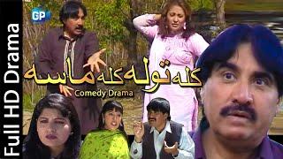 Ismail Shahid Pashto New Comedy Drama 2018 | Kala Tola Kala Masa - Pashto Ful Hd Drama 1080p