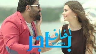 وسام داود - اخاف باجر/ Video Clip
