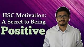 এইচএসসি পরীক্ষার পজিটিভ মোটিভেশন HSC Examination Positive And Hopeful Motivation