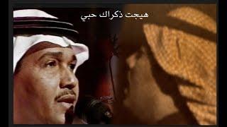 هيجت ذكراك حبي : مكس فنان العُرَب :   عبد الله محمد و فنان العَرَب : محمد عبده