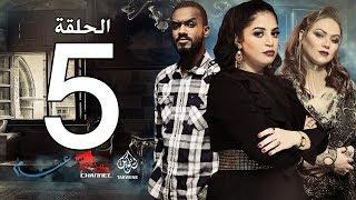 الحلقة الخامسة من مسلسل عشم - Asham Series Episode 5