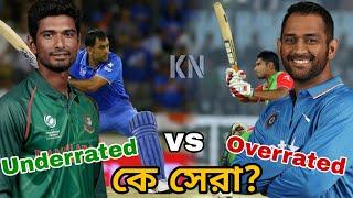 ধোনী নাকি মাহমুদুল্লাহ!!! কে সেরা? দেখুন পরিসংখ্যানে কত বেশি এগিয়ে রিয়াদ | Mahmudullah | Ms dhoni