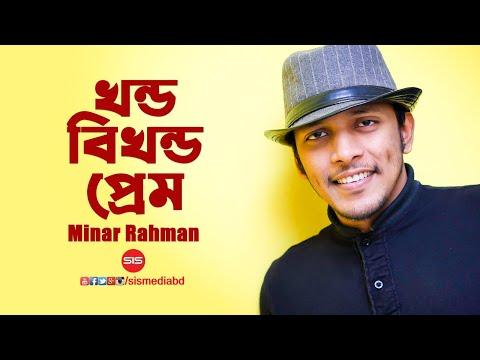 MINAR   KHONDO BIKHONDO PREM   খন্ড বিখন্ড প্রেম   Nayok Movie Song   Lyric Video   SIS Media