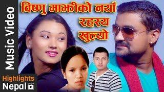 Chokho Maya - New Nepali Hit Lok Dohari Song by Bishnu Majhi, Shova Rasaili | Janata Digital