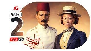مسلسل واحة الغروب - الحلقة الثانية - خالد النبوي ومنة شلبي - Wahet El Ghoroub - Ep 02