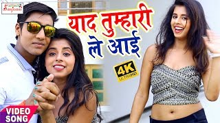 College HINDI Love Song ! याद तुम्हारी - YAD TUMHARI - Asish Pandey Ayush& SanjivaniMusic