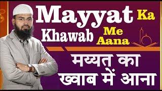 Mayyat Ka Khawab Me Aana By Adv. Faiz Syed